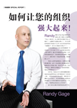 Randy Gage Profile in Networker Magazine, Malaysia